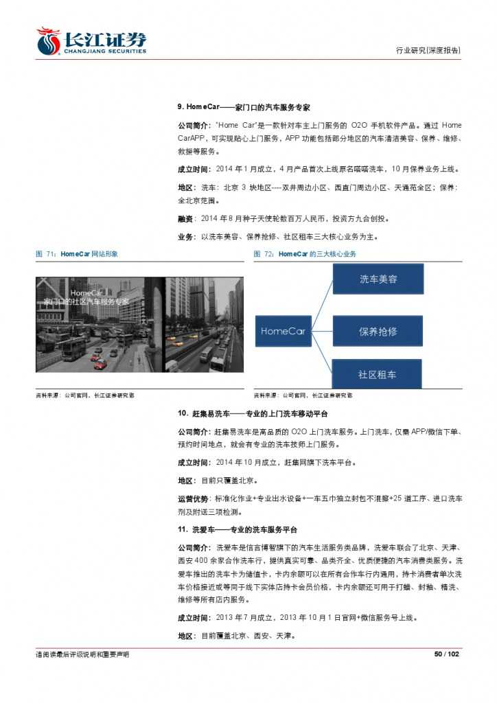 汽车后市场百页系列报告之一: 养护维修,去伪存真_000050