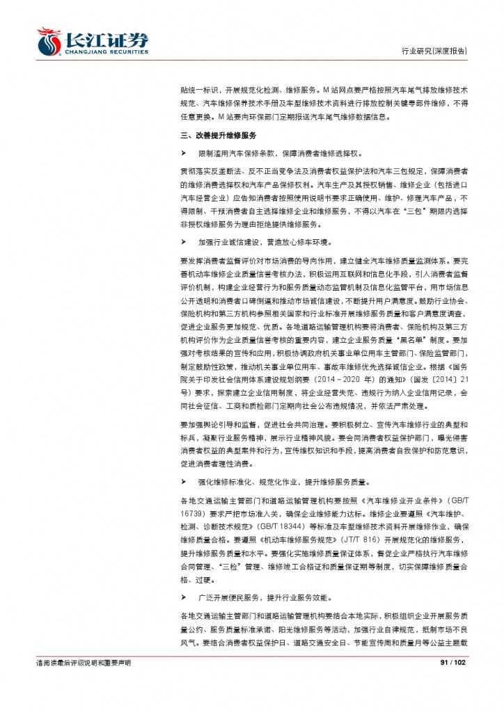 汽车后市场百页系列报告之一: 养护维修,去伪存真_000091