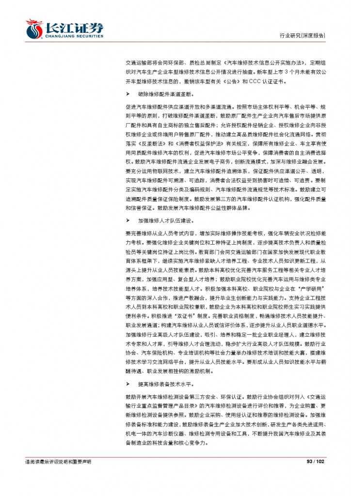 汽车后市场百页系列报告之一: 养护维修,去伪存真_000093
