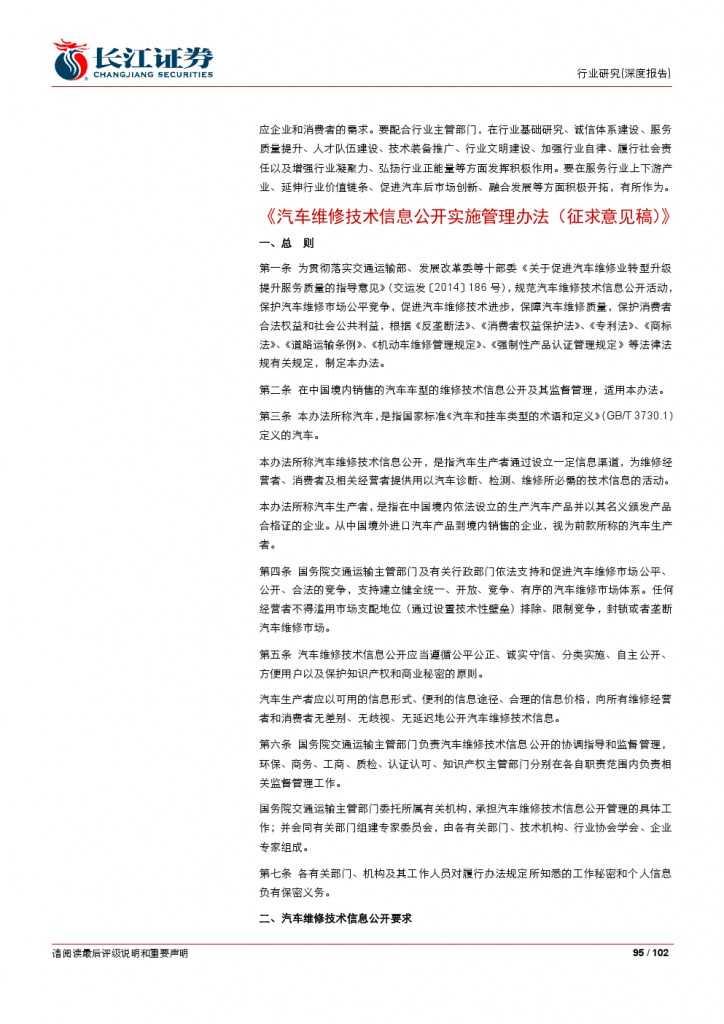 汽车后市场百页系列报告之一: 养护维修,去伪存真_000095