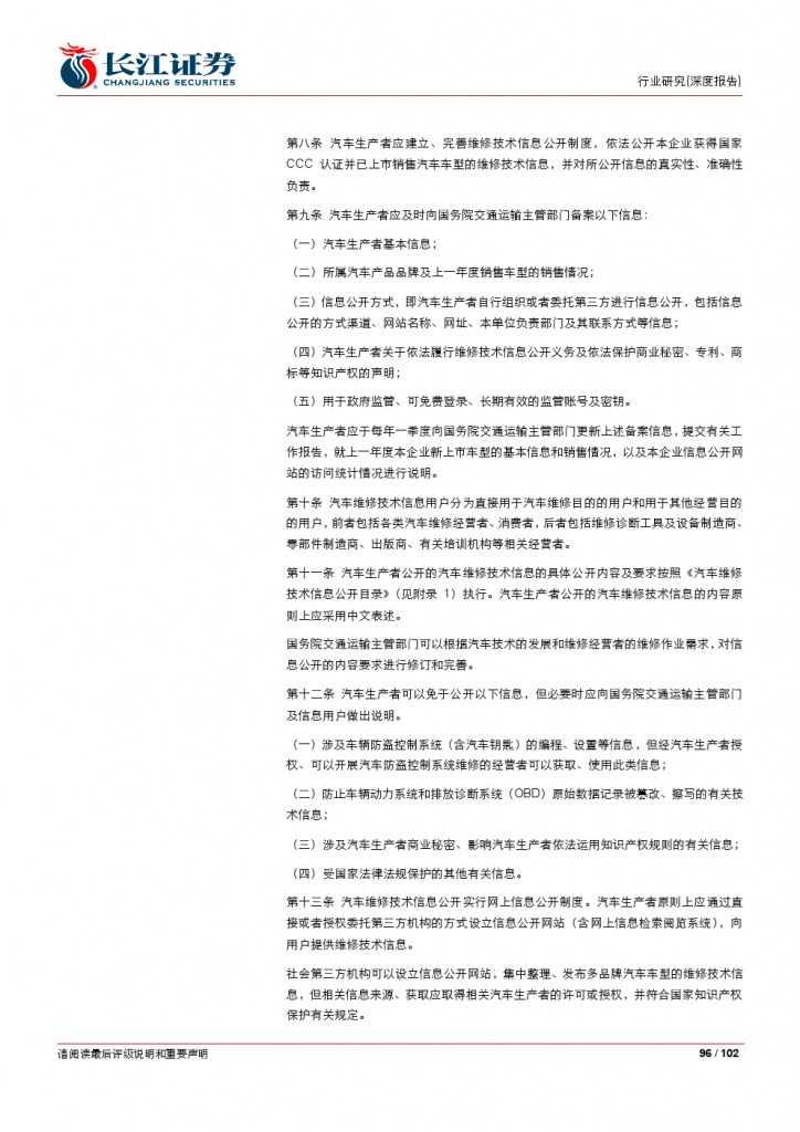 汽车后市场百页系列报告之一: 养护维修,去伪存真_000096