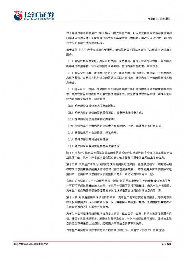 汽车后市场百页系列报告之一: 养护维修,去伪存真_000097