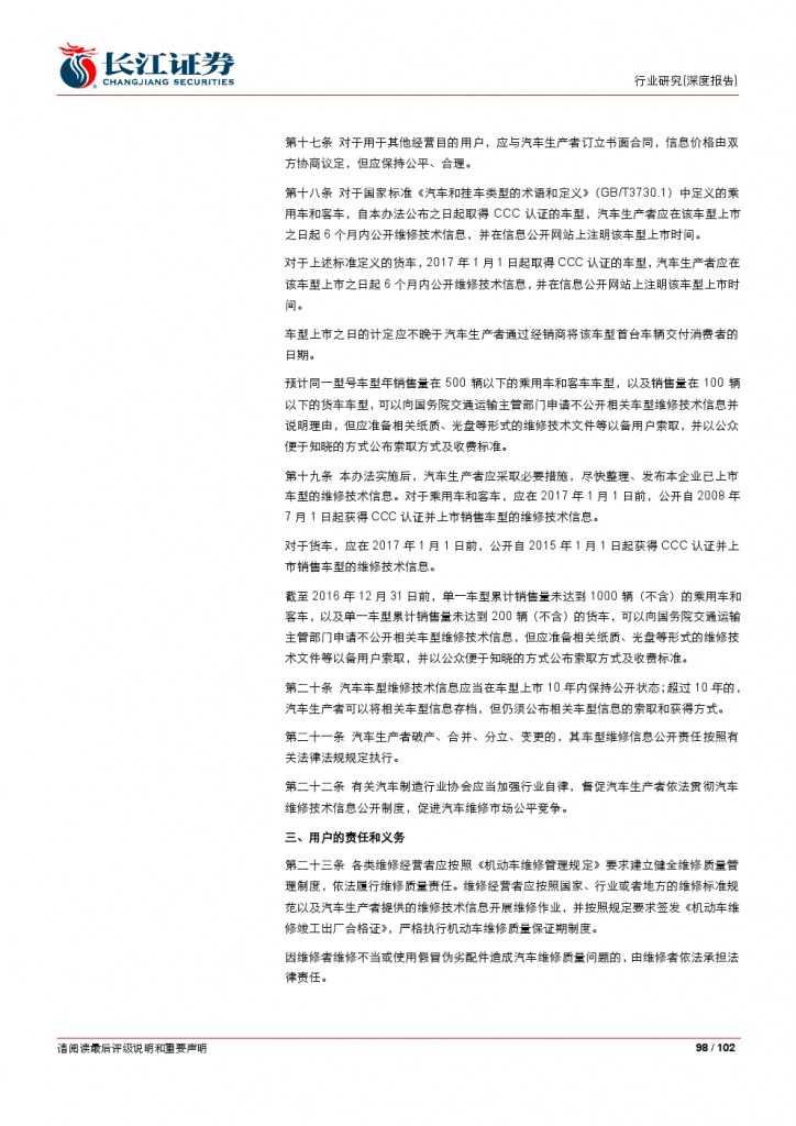 汽车后市场百页系列报告之一: 养护维修,去伪存真_000098