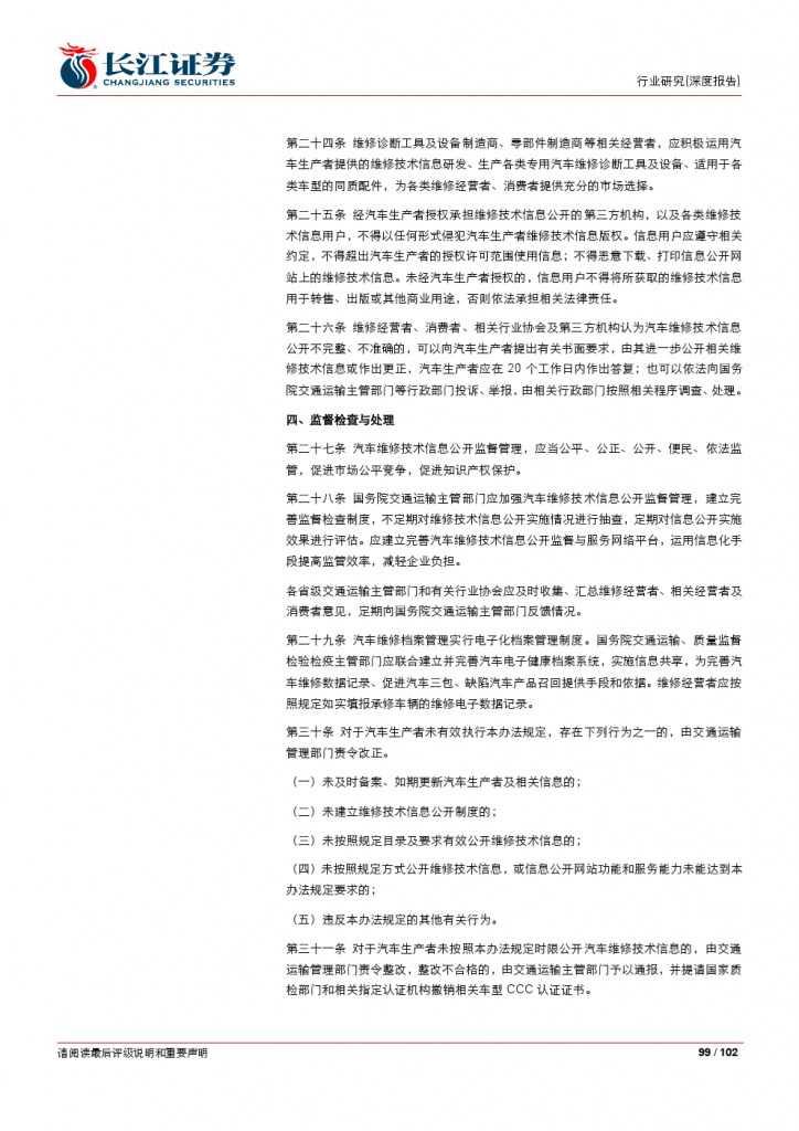 汽车后市场百页系列报告之一: 养护维修,去伪存真_000099