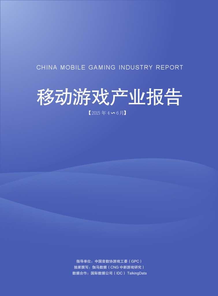 移动游戏产业报告_000001