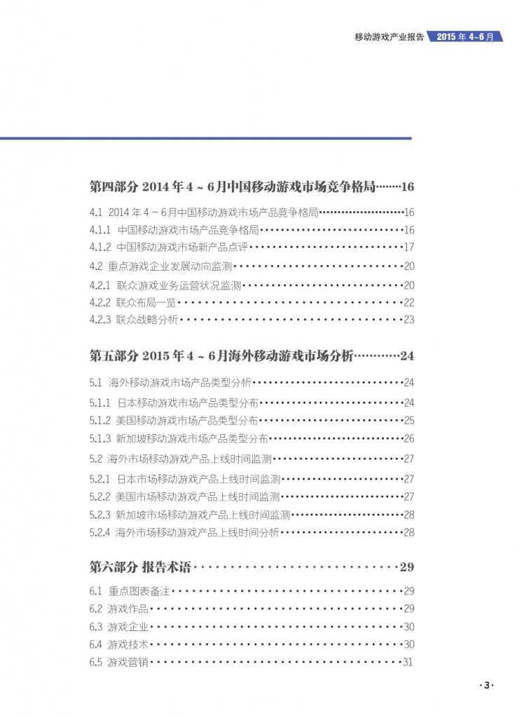 移动游戏产业报告_000005