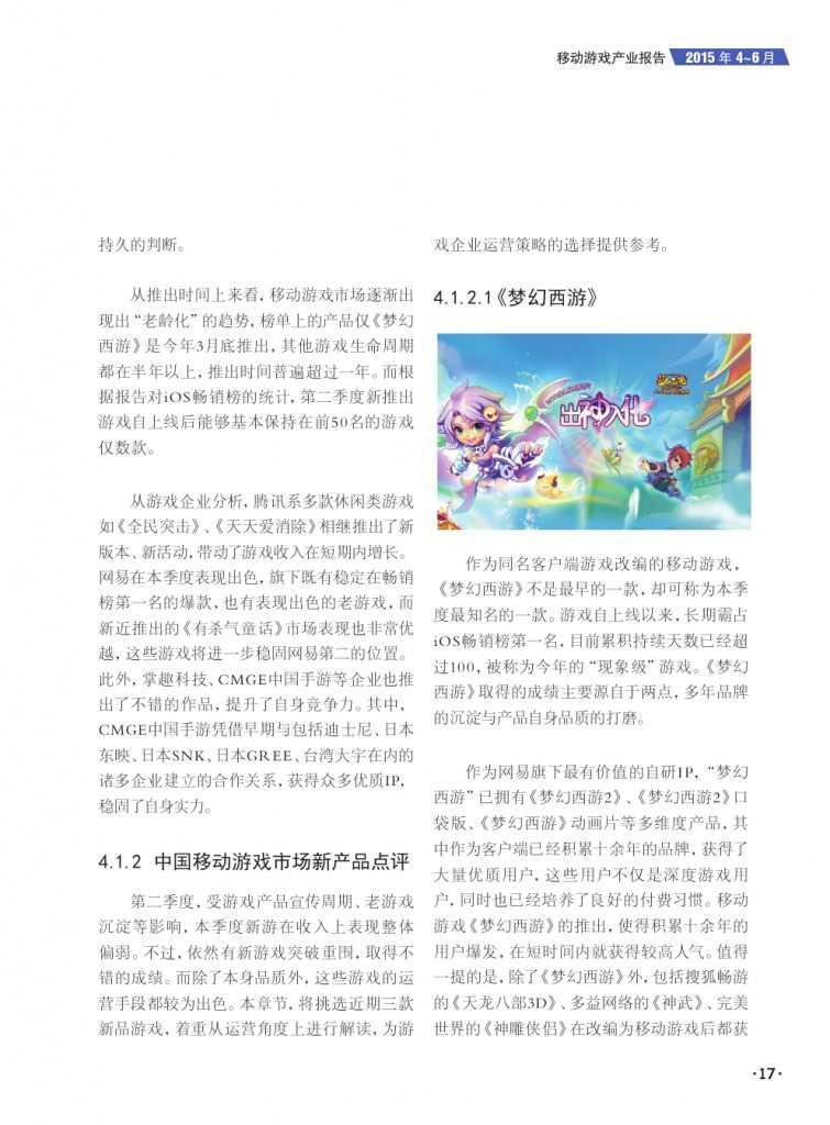移动游戏产业报告_000019