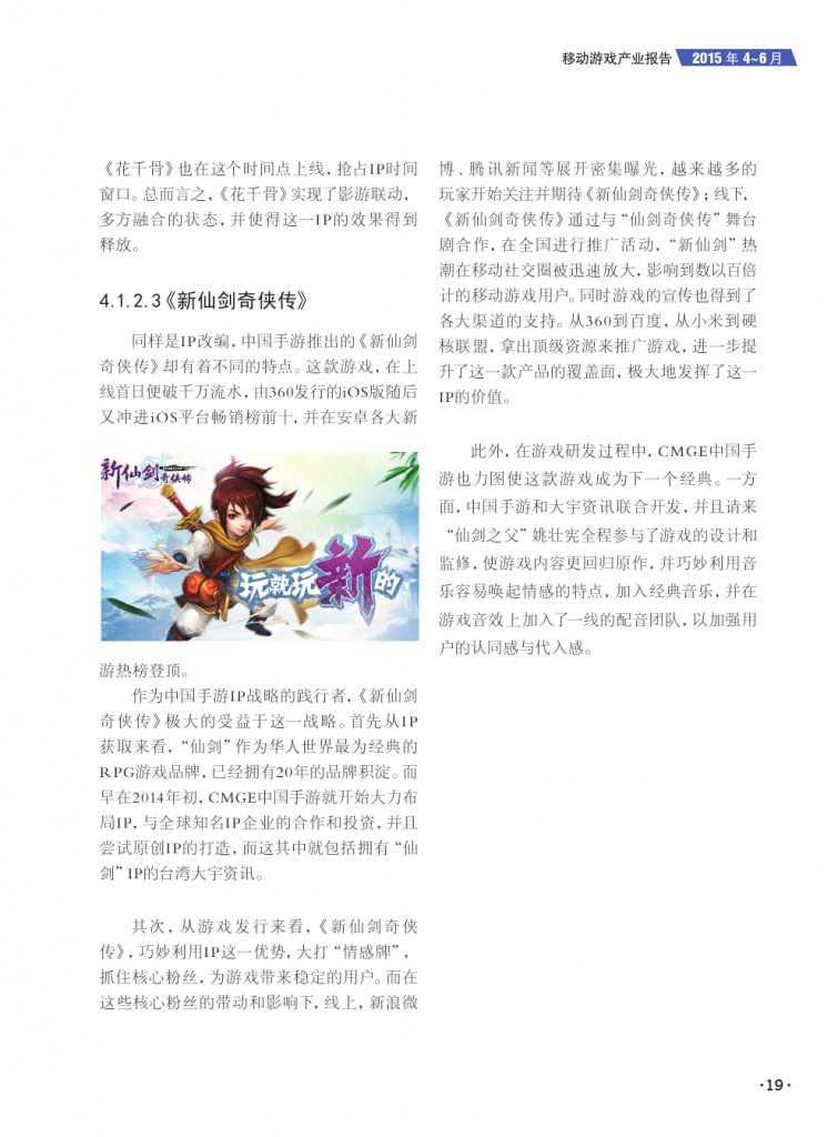 移动游戏产业报告_000021