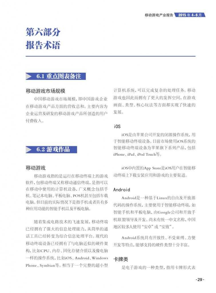 移动游戏产业报告_000031