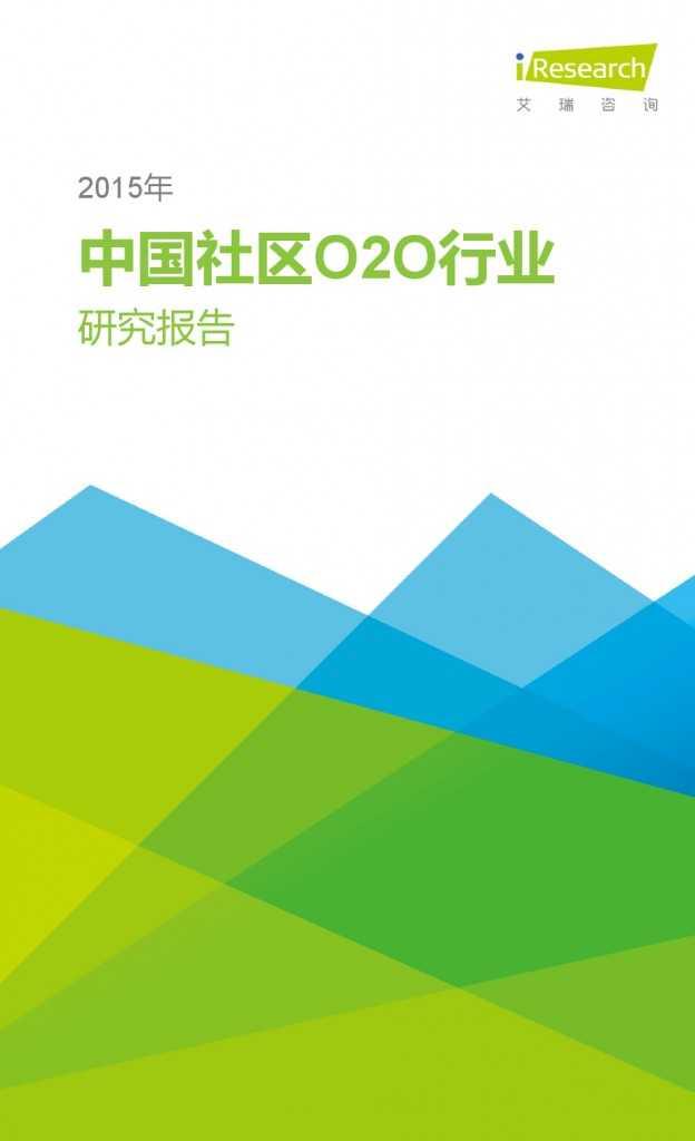 艾瑞:2015年中国社区O2O行业研究报告_000001