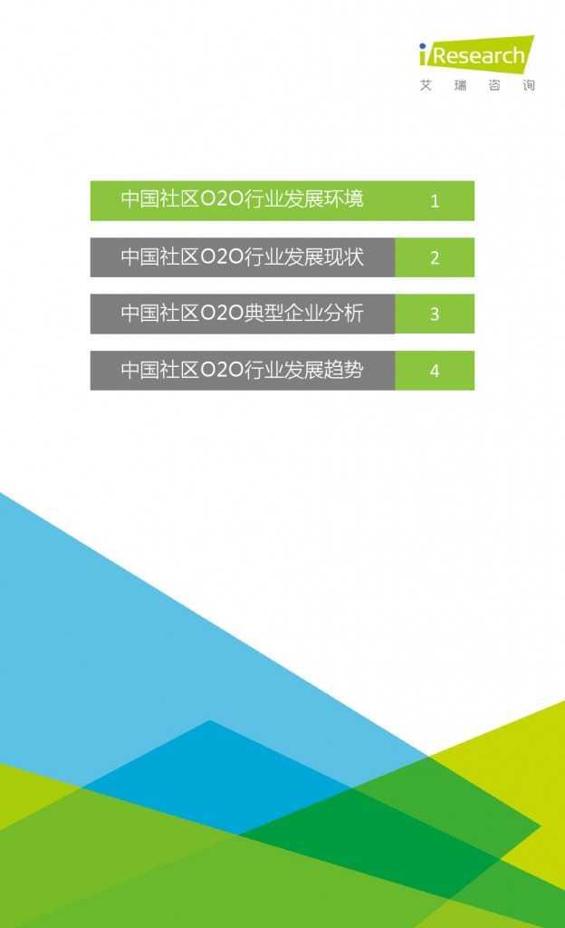 艾瑞:2015年中国社区O2O行业研究报告_000002