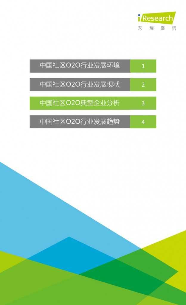 艾瑞:2015年中国社区O2O行业研究报告_000020