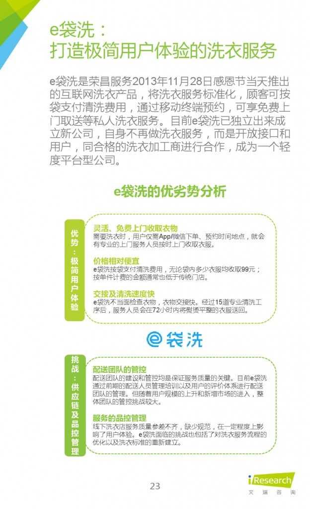 艾瑞:2015年中国社区O2O行业研究报告_000023
