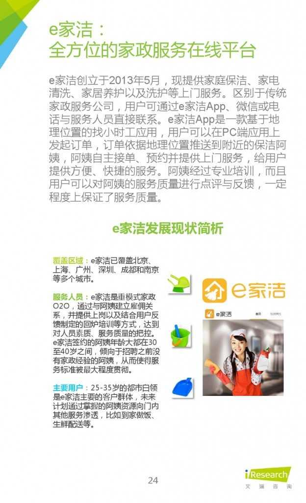 艾瑞:2015年中国社区O2O行业研究报告_000024
