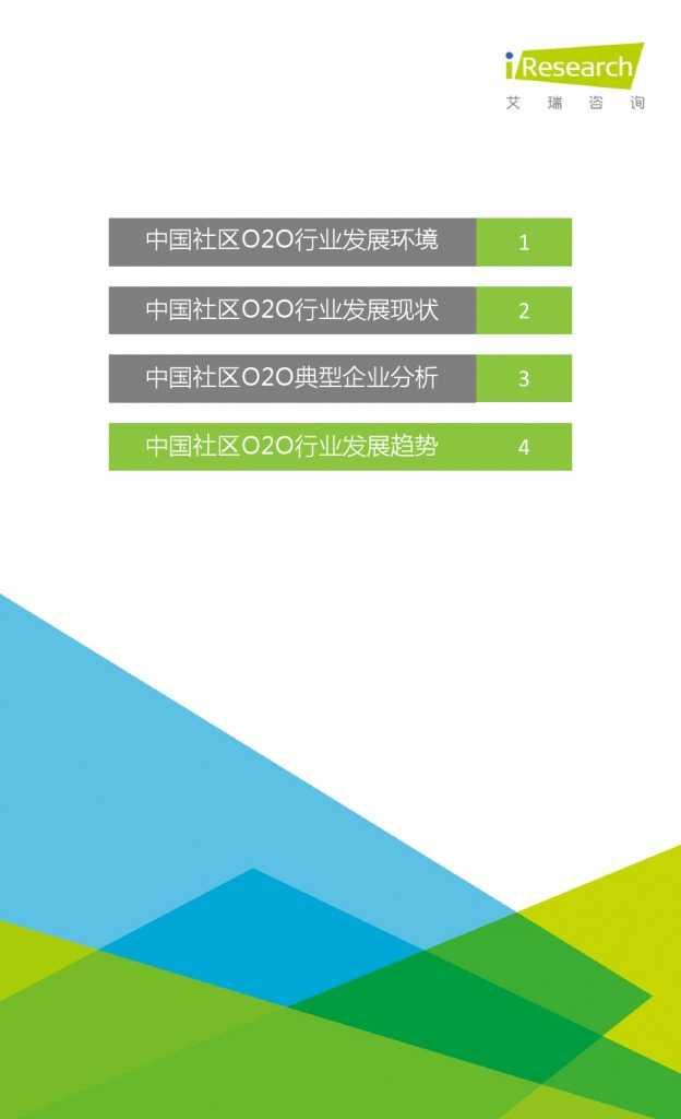 艾瑞:2015年中国社区O2O行业研究报告_000025