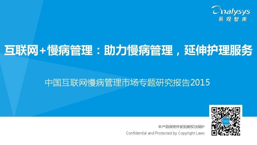 1441092558270中国互联网慢病管理市场专题报告2015_000001