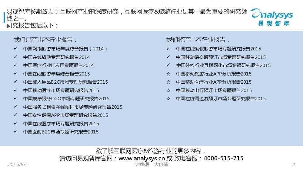 1441092558270中国互联网慢病管理市场专题报告2015_000002