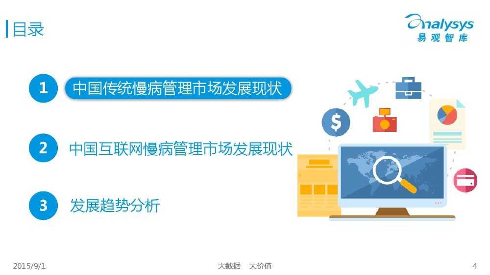 1441092558270中国互联网慢病管理市场专题报告2015_000004