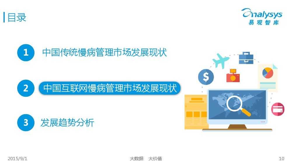 1441092558270中国互联网慢病管理市场专题报告2015_000010