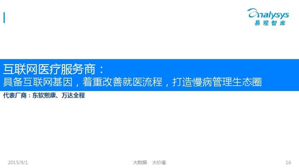 1441092558270中国互联网慢病管理市场专题报告2015_000016