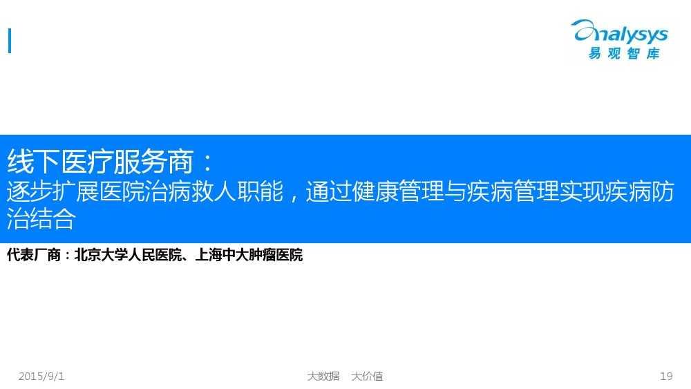 1441092558270中国互联网慢病管理市场专题报告2015_000019