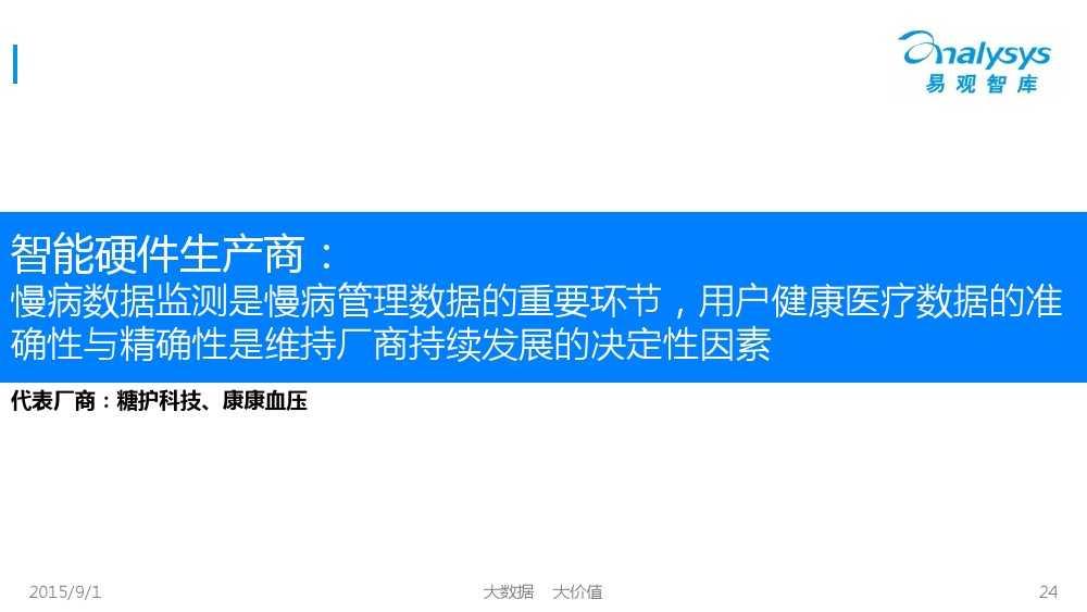 1441092558270中国互联网慢病管理市场专题报告2015_000024