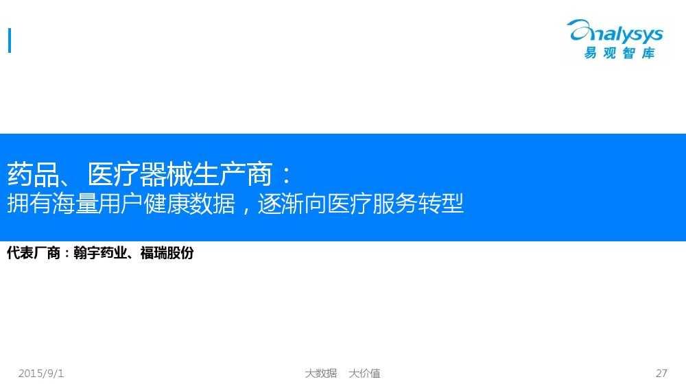 1441092558270中国互联网慢病管理市场专题报告2015_000027