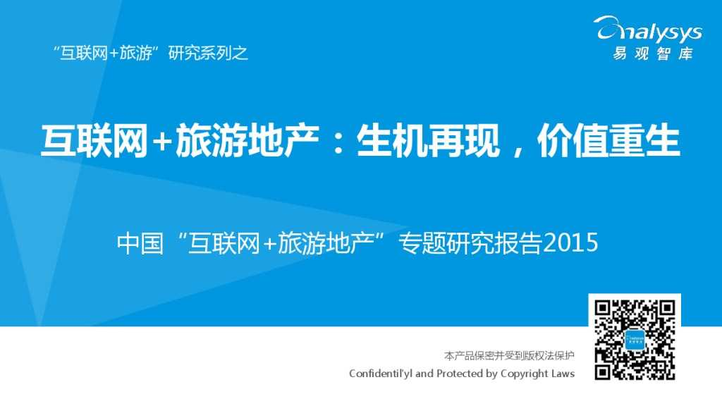 """1442214210923中国""""互联网+旅游地产""""专题研究报告2015_000001"""