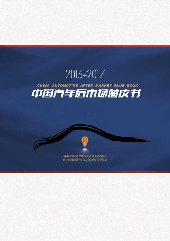 2013-2017中国汽车后市场蓝皮书_000001