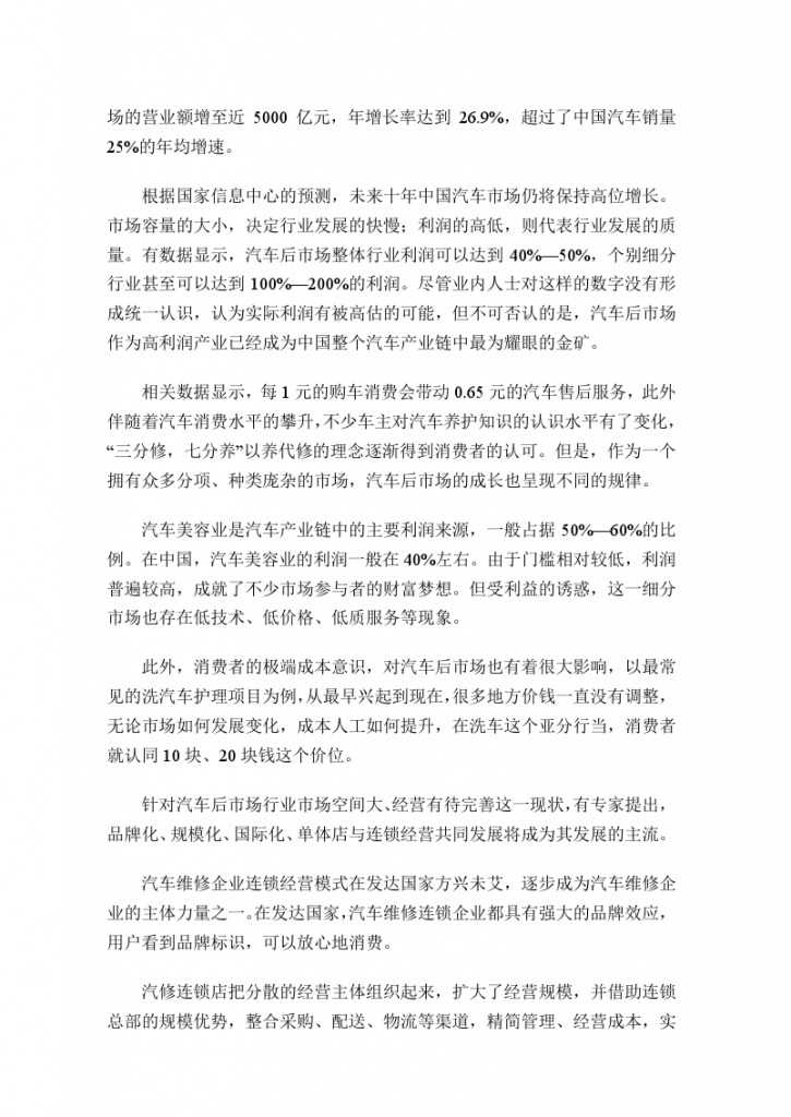 2013-2017中国汽车后市场蓝皮书_000004