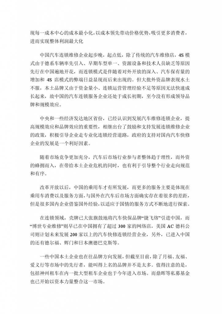 2013-2017中国汽车后市场蓝皮书_000005