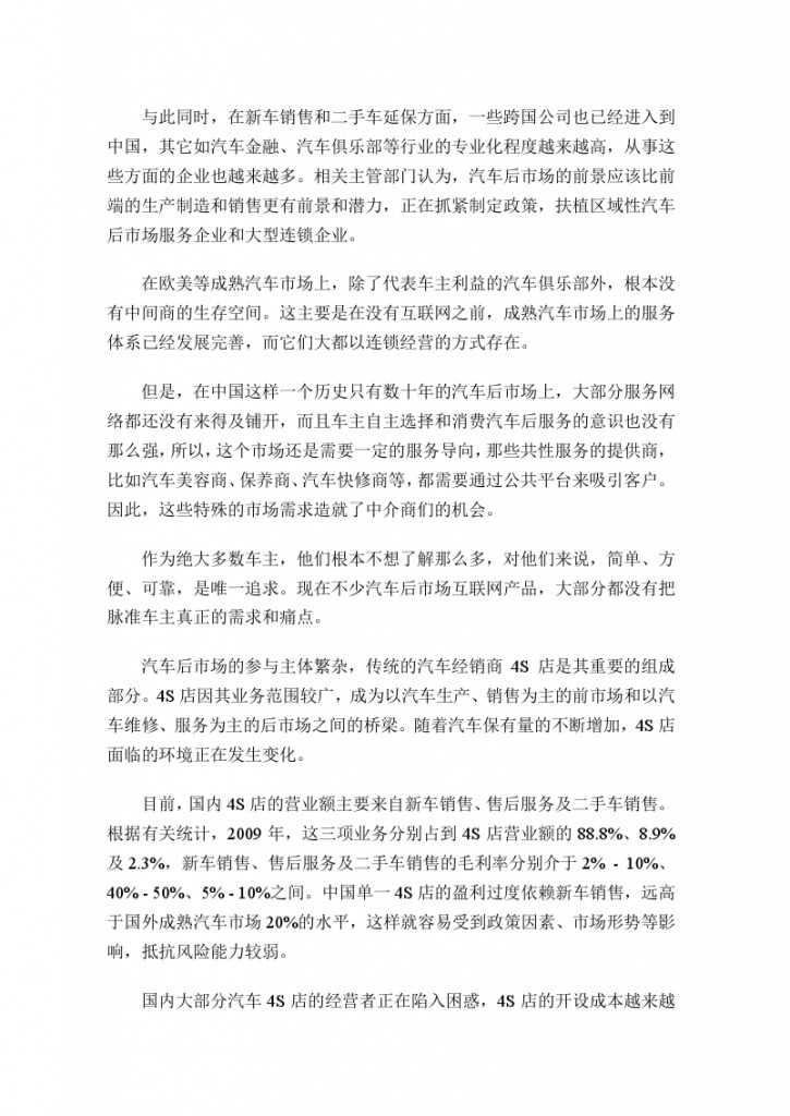 2013-2017中国汽车后市场蓝皮书_000006