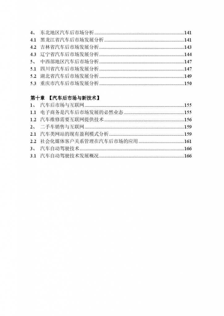 2013-2017中国汽车后市场蓝皮书_000013