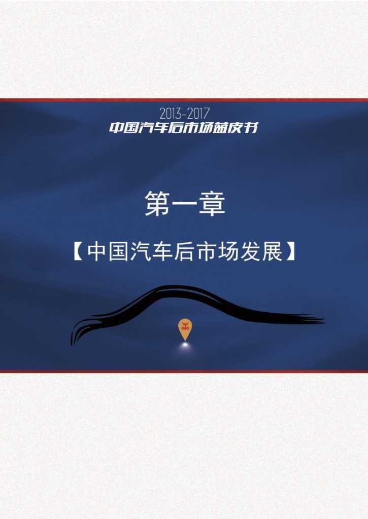 2013-2017中国汽车后市场蓝皮书_000014
