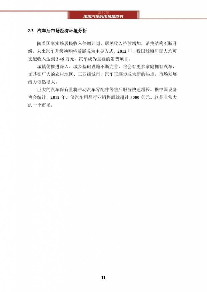 2013-2017中国汽车后市场蓝皮书_000024
