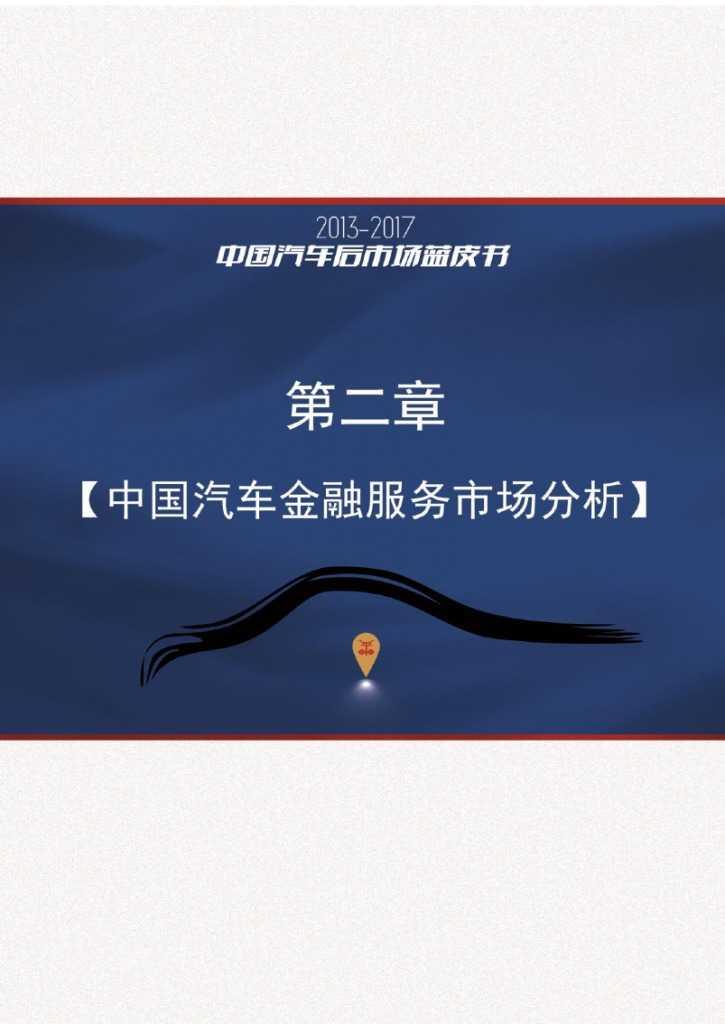 2013-2017中国汽车后市场蓝皮书_000030