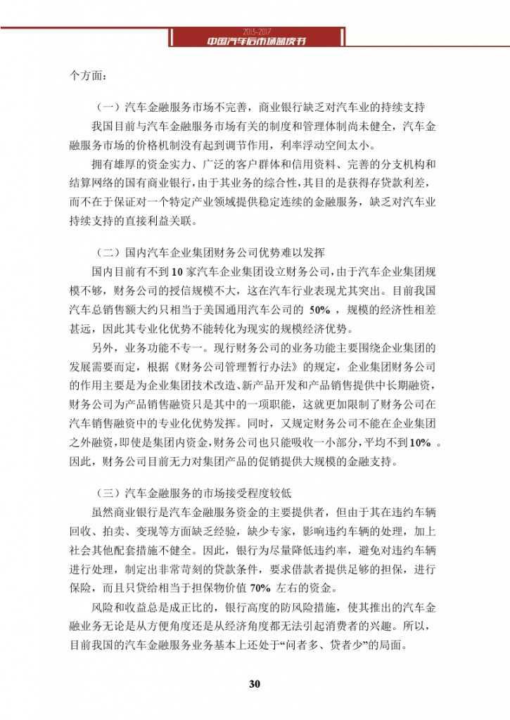 2013-2017中国汽车后市场蓝皮书_000043