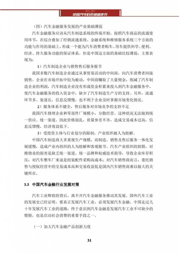 2013-2017中国汽车后市场蓝皮书_000044