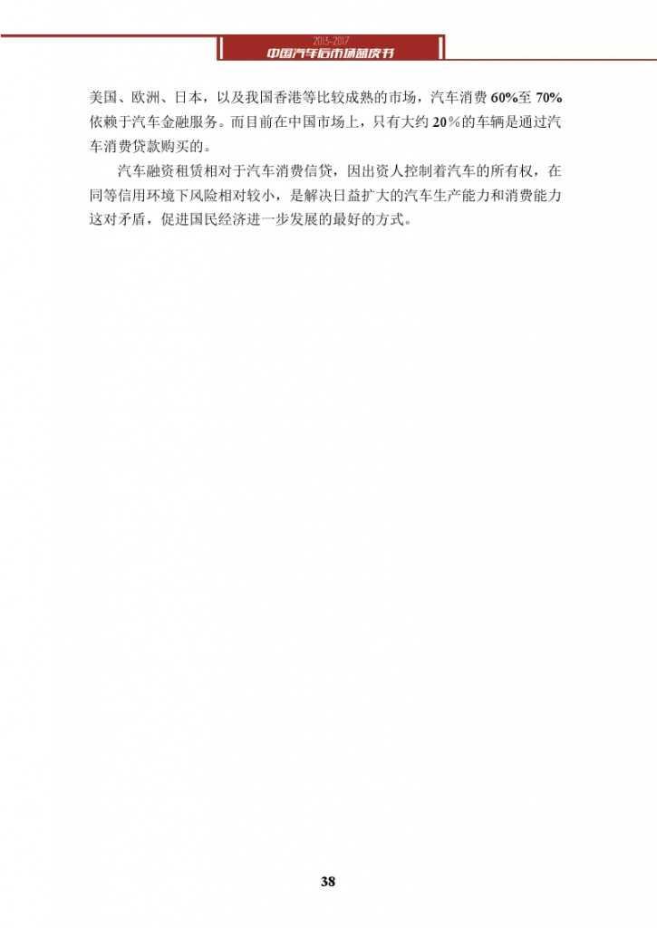 2013-2017中国汽车后市场蓝皮书_000051