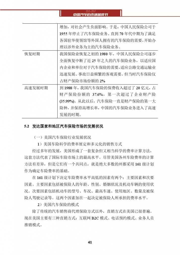 2013-2017中国汽车后市场蓝皮书_000054