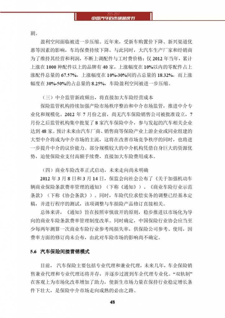 2013-2017中国汽车后市场蓝皮书_000061