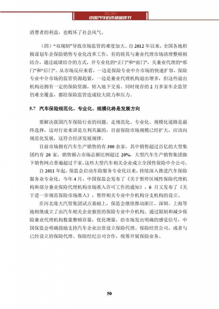 2013-2017中国汽车后市场蓝皮书_000063