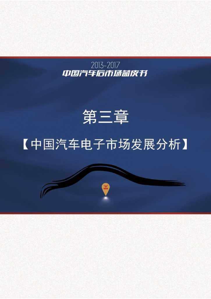 2013-2017中国汽车后市场蓝皮书_000064