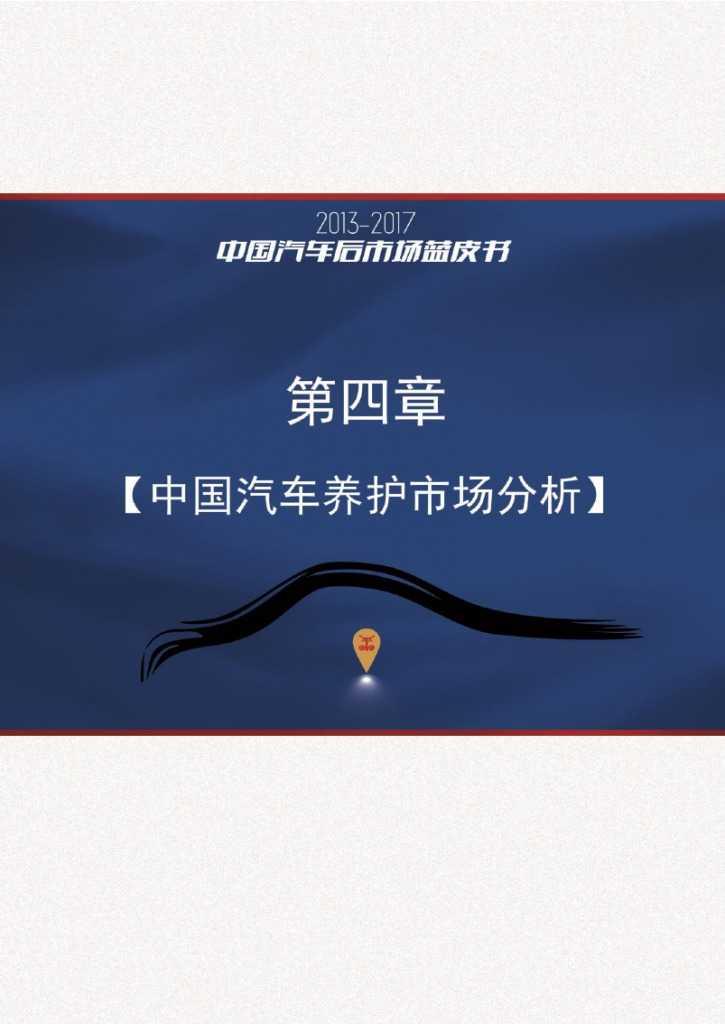2013-2017中国汽车后市场蓝皮书_000074