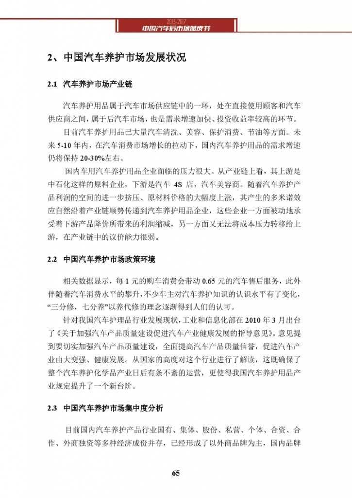 2013-2017中国汽车后市场蓝皮书_000078