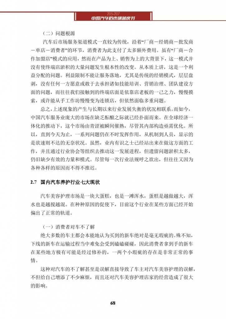 2013-2017中国汽车后市场蓝皮书_000081