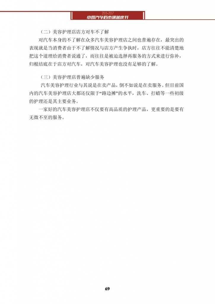 2013-2017中国汽车后市场蓝皮书_000082