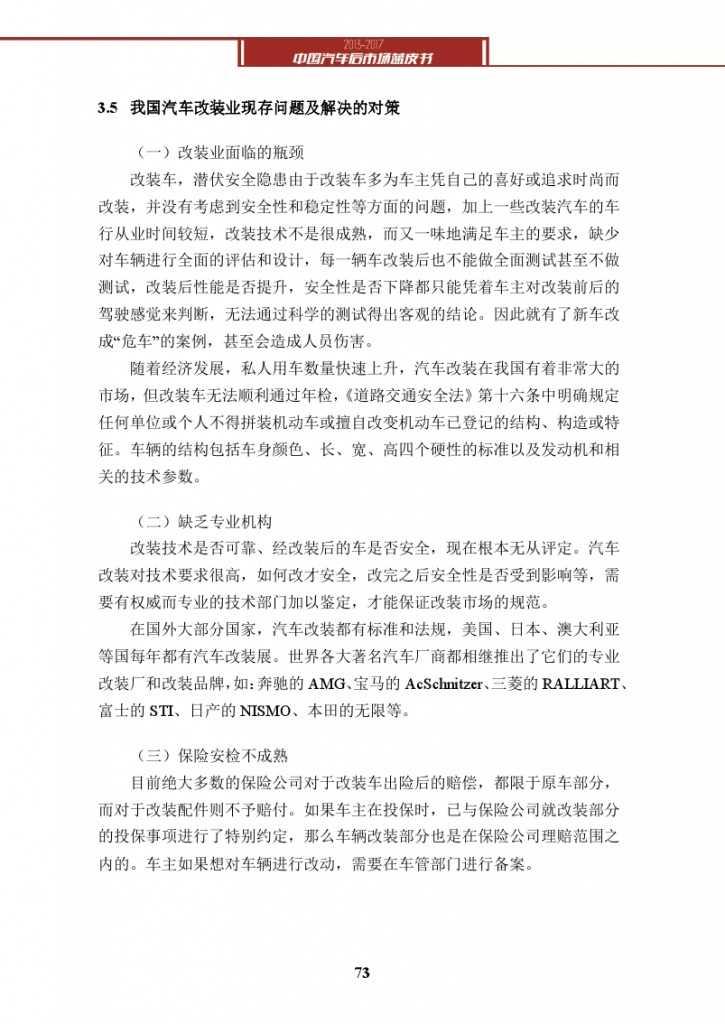 2013-2017中国汽车后市场蓝皮书_000086