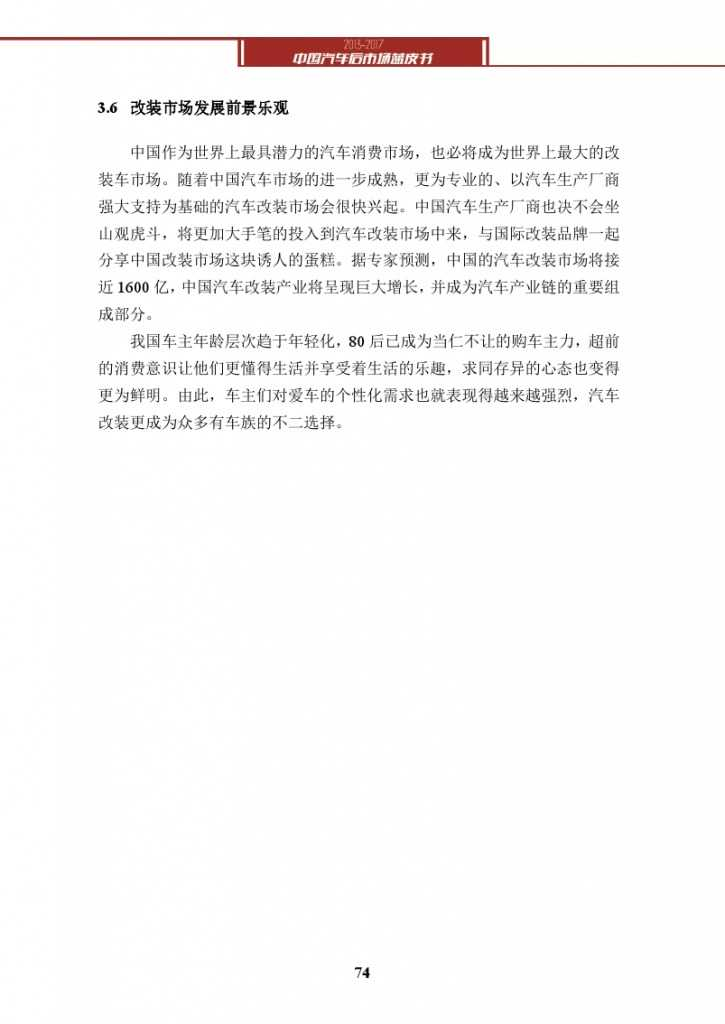 2013-2017中国汽车后市场蓝皮书_000087