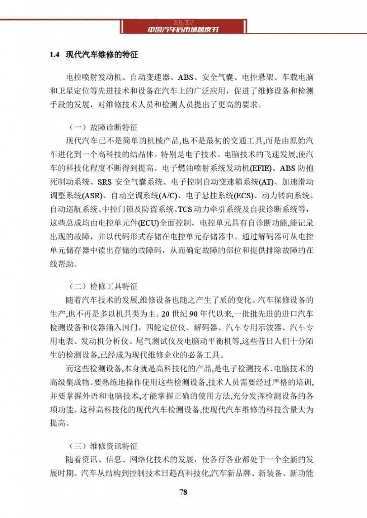 2013-2017中国汽车后市场蓝皮书_000091